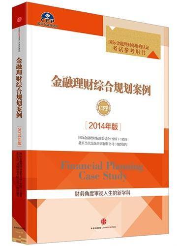 金融理财综合规划案例(2014年版)