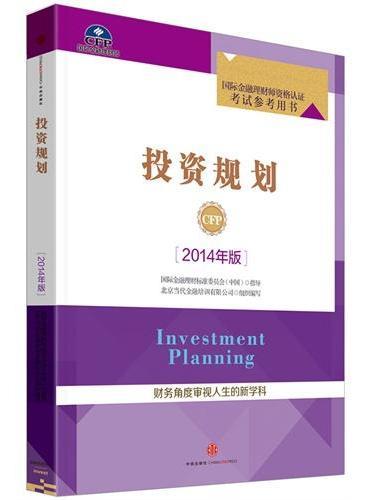 投资规划 (2014年版)