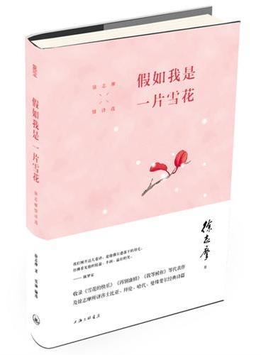假如我是一片雪花:徐志摩情诗选