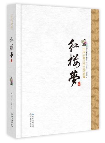 红楼梦(中国古典文学名著典藏·新版)