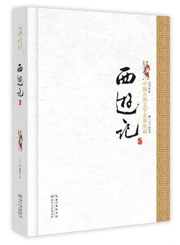 西游记(中国古典文学名著典藏·新版)