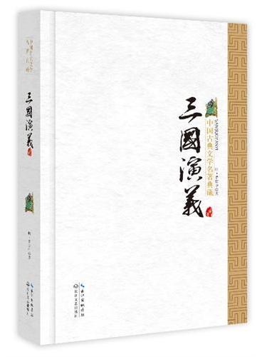 三国演义(中国古典文学名著典藏·新版)