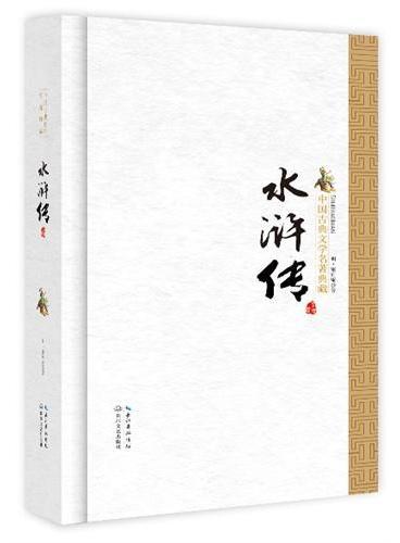 水浒传(中国古典文学名著典藏·新版)