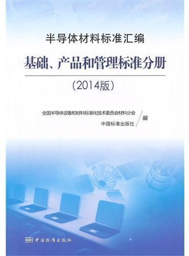 半导体材料标准汇编(2014版)  基础、产品和管理标准分册