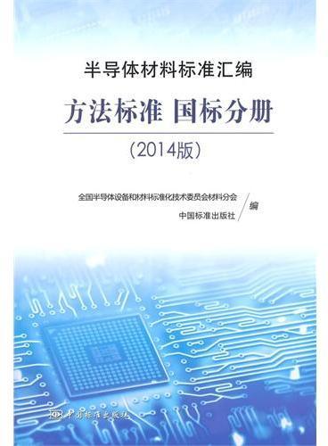 半导体材料标准汇编(2014版) 方法标准 国标分册