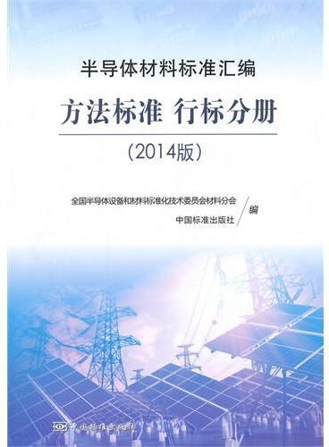 半导体材料标准汇编(2014版) 方法标准 行标分册