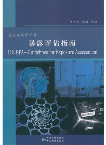 美国环境保护署暴露评估指南(U.S. EPA Guidelines for Exposure Assessment)