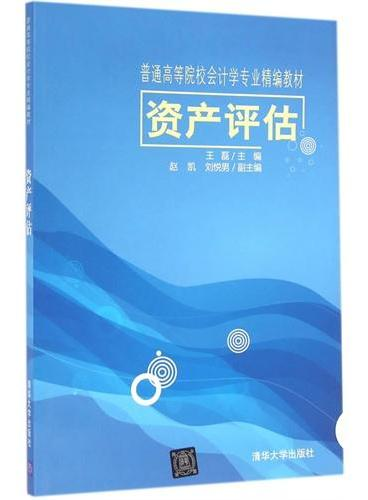 资产评估(普通高等院校会计学专业精编教材)