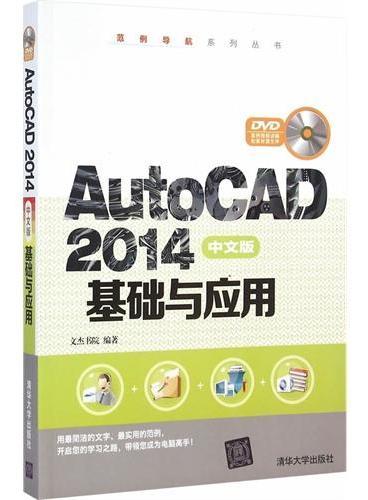 AutoCAD 2014中文版基础与应用(配光盘)(范例导航系列丛书)