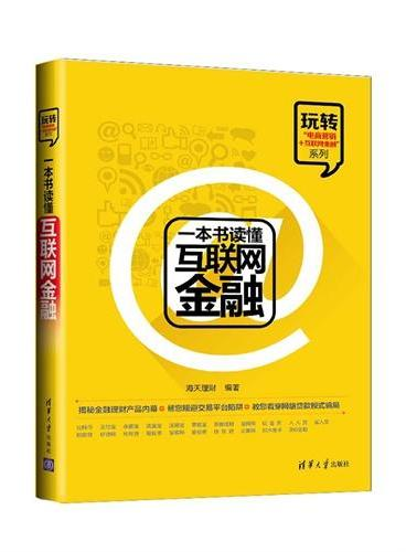 """一本书读懂互联网金融(玩转""""电商营销+互联网金融""""系列)"""