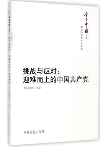 今日中国丛书?解读共产党系列:挑战与应对:迎难而上的中国共产党