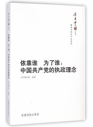 今日中国丛书?解读中国共产党系列:依靠谁  为了谁:中国共产党的执政理念
