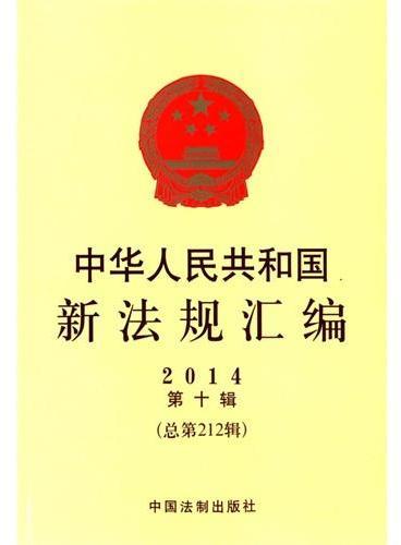 中华人民共和国新法规汇编2014年第10辑(总第212辑)