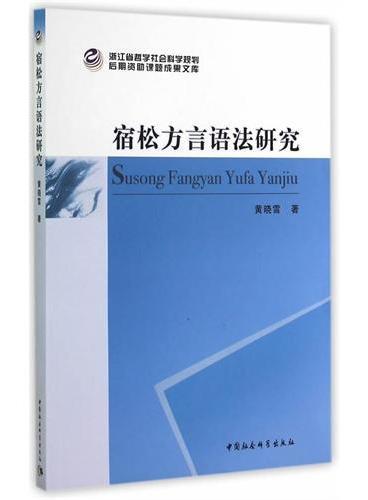 宿松方言语法研究