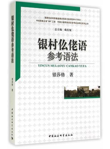 银村仫佬语参考语法