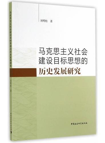 马克思主义社会建设目标思想的历史发展研究