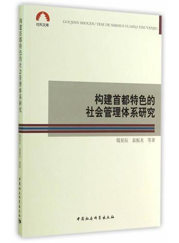 构建首都特色的社会管理体系研究