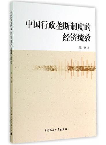 中国行政垄断制度的经济绩效