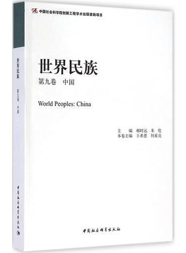 世界民族(第九卷中国)创新工程