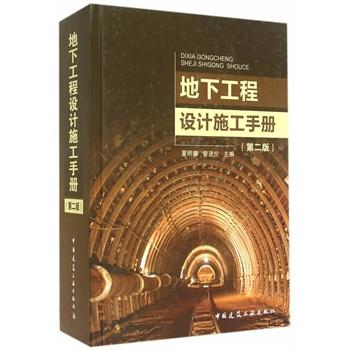 地下工程设计施工手册(第二版)