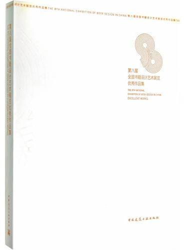 第八届全国书籍设计艺术展览优秀作品集