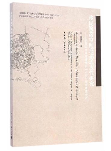 """移民聚落空间形态适应性研究——以西江流域高要地区""""八卦""""形态聚落为例"""