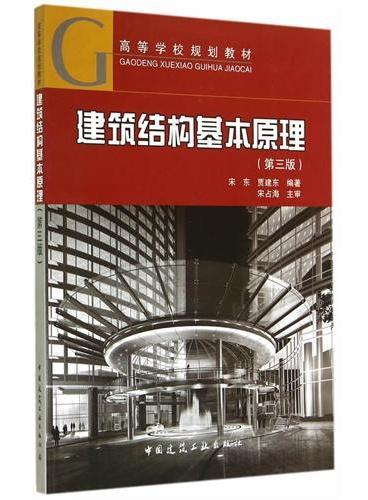 建筑结构基本原理(第三版)