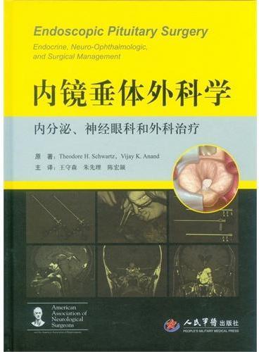 内镜垂体外科学.内分泌、神经眼科和外科治疗