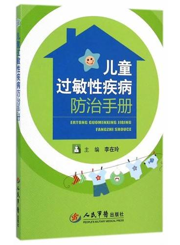 儿童过敏性疾病防治手册
