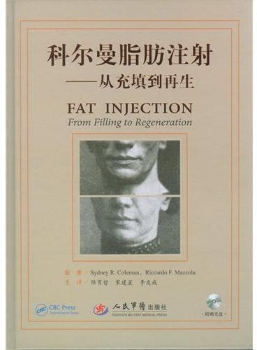 科尔曼脂肪注射.从充填到再生(含光盘)