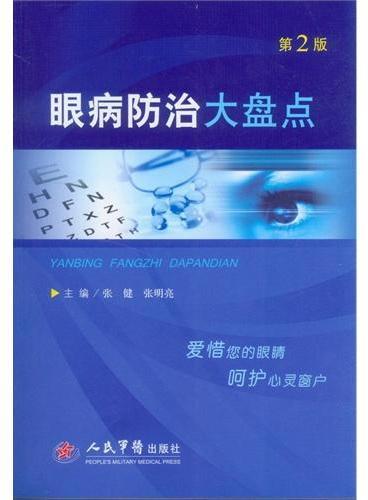 眼病防治大盘点(第二版)