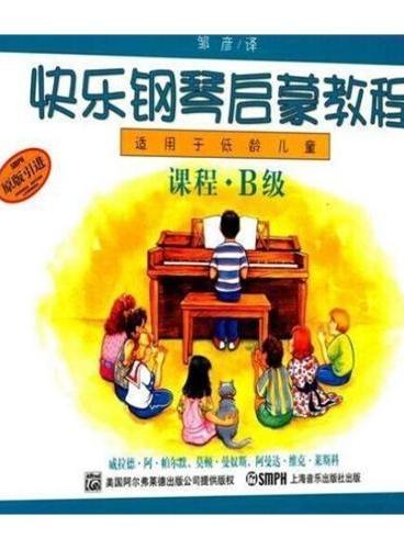 快乐钢琴启蒙教程——课程B级