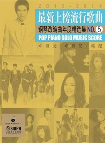 最新上榜流行歌曲钢琴改编曲年度精选集NO.5