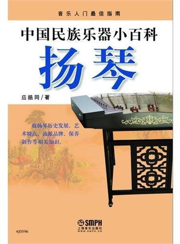 中国民族乐器小百科—扬琴