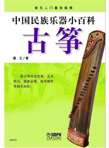 中国民族乐器小百科—古筝