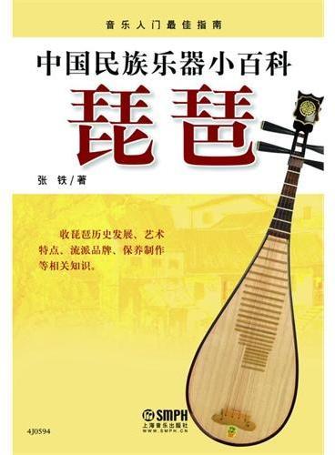 中国民族乐器小百科—琵琶