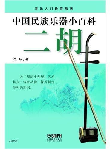 中国民族乐器小百科—二胡