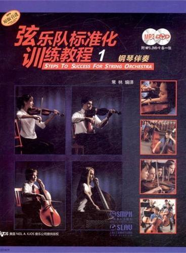 弦乐队标准化训练教程(1)钢琴伴奏附MP3.DVD9各一张