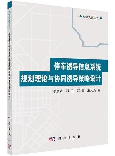 停车诱导信息系统规划理论与协同诱导策略设计