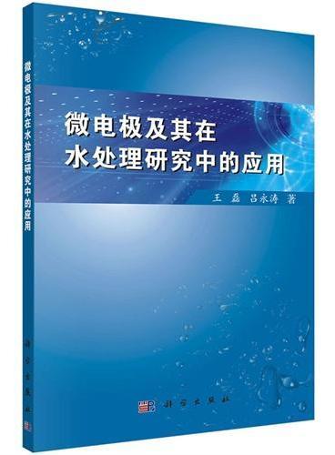 微电极及其在水处理研究中的应用