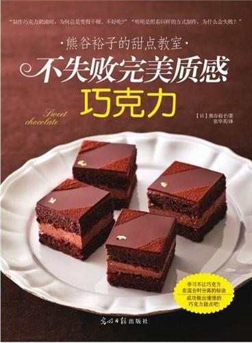 熊谷裕子的甜点教室:不失败完美质感巧克力