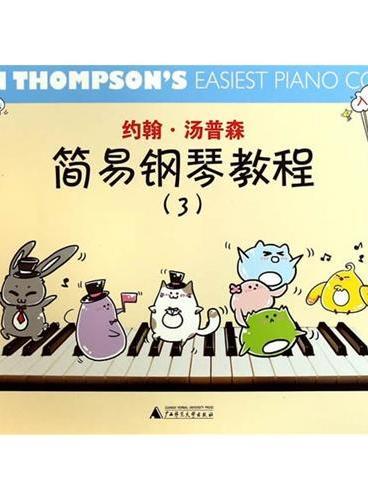 约翰·汤普森简易钢琴教程(彩色版)(3)(最易上手最不费力的儿童钢琴入门教程,儿童钢琴必学课)