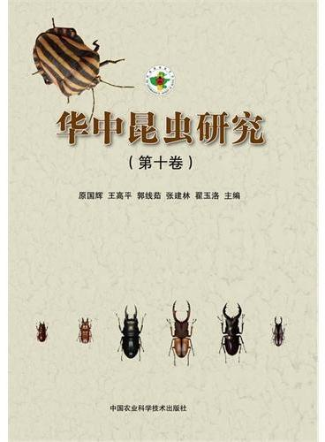 华中昆虫研究  第十卷