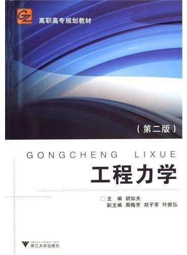 工程力学/高职高专规划教材(第二版)