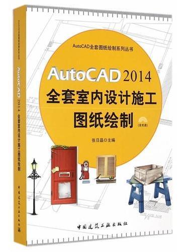 AutoCAD 2014全套室内设计施工图纸绘制(含光盘)