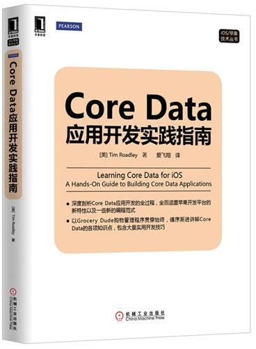 Core Data应用开发实践指南(深度剖析Core Data应用开发的全过程,全面涵盖苹果开发平台的新特性以及一些新的编程范式)