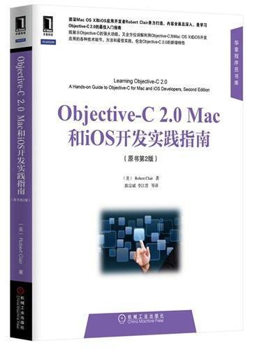 Objective-C 2.0 Mac和iOS开发实践指南(原书第2版,资深Mac OS X和iOS应用开发者Robert Clair亲力打造,内容全面且深入,是学习Objective-C 2.0的最佳入门指南)