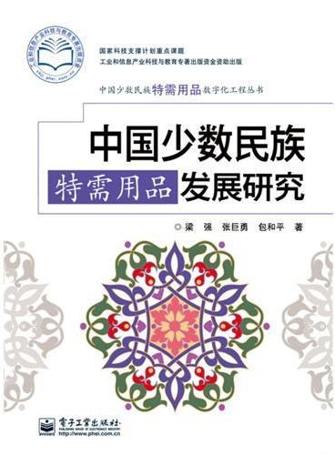 中国少数民族特需用品发展研究