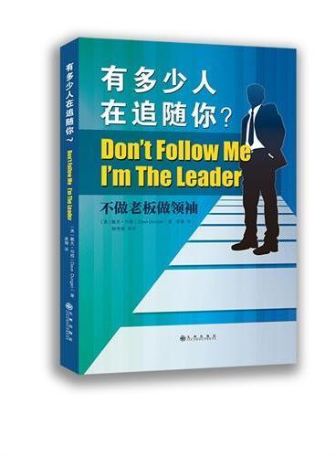 有多少人在追随你?-不做老板做领袖