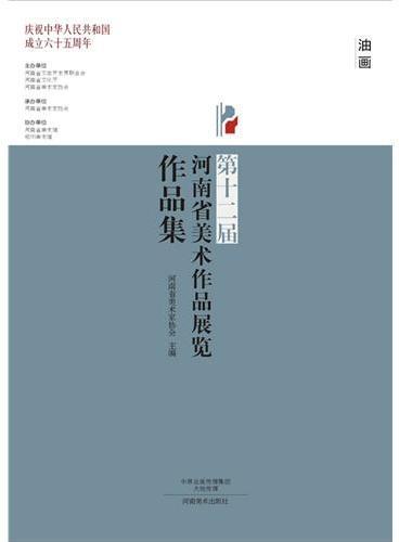 第十二届河南省美术作品展览作品集 油画